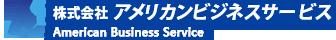 株式会社アメリカンビジネスサービス