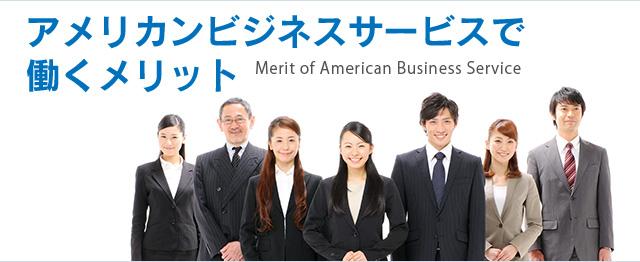 アメリカンビジネスサービスで働くメリット
